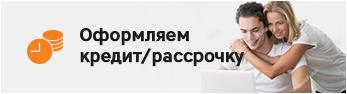 Рассрочка/Кредит
